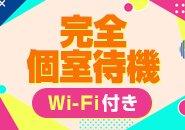 Wi-Fi完備の空調付き完全個室待機で快適空間!他の女の子に会うこともありません!
