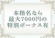 前月の実績にあわせて1件に付き最大7000円の特別ボーナスを支給させて頂きます