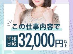70分12500円バック!<br />寮完備ですぐにでも働けます!!