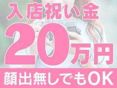 入店祝い金¥200000円