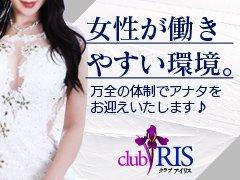 [創業12年以上の老舗]<br />東海地域へ進出させていただき、2年が経過いたしました。<br />今や名古屋一高級店。<br />--------------------------------<br />「クラブアイリス名古屋」は2017年7月オープン以降着実に会員様を増やし、Open当初から着実会員様を増やし、今では約3.2万人の会員様が日本全国にいらしております。<br /><br />これも数多くのアイリスレディたちが築き上げてきた【歴史】であり、【文化】でもあります。<br /><br />当倶楽部は、「会員制」の倶楽部となりますので泥酔の方、危ない方等、当倶楽部の会員様として相応しくないとご判断させていただいた時点で、<br /><br />「お断りさせていただいております。」<br /><br />当倶楽部の会員様に相応しい方のみ(お嬢様に紳士な方)が初めてクラブアイリスのお嬢様とお会いできるシステムで運営させていただいておりますので、安心して働ける環境となっております。<br /><br />また、当倶楽部は創業12年を迎え更なるサービス向上とより良くお嬢様方に&quot;価値&quot;を見出していただきたく、クラブアイリスからアイリスグループへと進化し、グループ展開をする運びとなりました。<br /><br />全国店舗数:7店舗<br />ブランド数:5店舗<br /><br />≪for 3days of 10days≫<br /><br />貴女が好きなところで、旅行気分を楽しみながら、思うように&quot;目標&quot;や&quot;夢&quot;のために稼げるフィールドを私たちアイリスグループがご提供させていただきます。<br /><br />自分にあった店舗(コンセプト)が貴方自身で選択できる。目標値に対して、ブランドをプロデュースさせていただき、自分自身の高みを目指しながらお仕事ができる環境を整えております。<br /><br />まずはお気軽にお近くの店舗へお問い合わせください。