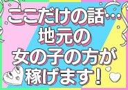 地元の女の子だけに限ったお話であれば、ガチで平均月給は80万円以上はあります!!正直・・チャンスです!!