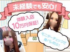 """体験入店10万円保証!"""" モニターにて、お知り合いやNGのお客様が居ないかどうか確認が出来ますので安心して接客出来ます""""<br />"""