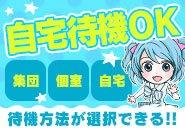 9月上旬グランドオープンにつき女の子大募集!!