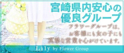 Flowerグループ【Lily(リリー)】延岡店