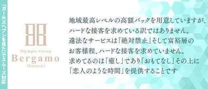 Flowerグループ【bergamo(ベルガモ)】宮崎店