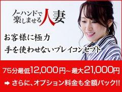 <br />ノーハンドで楽しませる人妻大阪梅田店は、<br />JR大阪駅の東側の梅田に事務所を構えています。<br /><br /><br />阪急梅田駅および阪神梅田駅、<br />市営地下鉄梅田駅・東梅田駅、<br />西梅田駅、JR北新地駅からのアクセスも良く、<br />「キタ」とよばれる、<br />梅田周辺は西日本最大の繁華街です。<br /><br />当店は全国に3ブランド41店舗の<br />全国展開を行っているグループ店です。<br /><br />皆様はお店の名前を見て<br />「どんなお店かしら?」<br />と思った方も多いと思います。<br /><br />(ノーハンド)と言っても、<br />女性が手を使わずにハードなサービスをする!?<br />ではありませんのでご安心ください。<br /><br />簡単に言うと、タバコに火をつけてあげたり<br />お茶を飲ませてあげたりと、<br />お客様が何もしなくても(ノーハンドで)<br />楽しむ事が出来るコンセプトです。<br /><br />つまり、<br />必然的に受け身のお客様が多くなるため<br />身体の負担が非常に少ない、<br />ソフトサービスのお店です。<br /><br />このジャンルのお店としては<br />破格の料金設定ですので、<br />お客様は余裕のある<br />紳士的な方が多いのが特徴です。<br /><br />どうですか?<br />想像していたほどの<br />ハードなサービスではなかったのでは?<br /><br />既にノーハンドグループは<br />全国9店舗展開中で大阪での出店を待ち望む<br />会員様が多数いらっしゃいます。<br /><br />自店舗でも広告予算を大きく使い宣伝しています。<br />ただの新規出店でない<br />大型グループ最大の特典を是非生かして下さい!