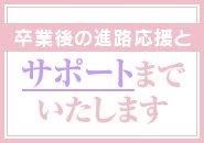 【全国展開大型グループ】全国40店舗以上の系列店がある大型グループで安心のサポート!出稼ぎの際に日本全国の系列店でお仕事できます!