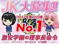 間違いなく大阪で稼げるお店トップクラス!!<br />お客様の来店が多いから、女の子が稼げる♪♪<br />1度本当の「忙しい&稼げる」を体感してみませんか?<br />