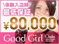 グッドガールなら安心!<br /><br /><br />女の子第一主義で身バレ対策も徹底!<br /><br />激戦区の大阪で生き抜いてきた巨大グループだからできる最高のおもてなしであなたをお待ちしています!<br /><br />他店との違いを是非その肌で感じてください☆彡