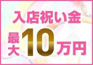 入店祝い金は最大10万円をご用意!