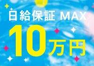 日給保証は最大10万円!
