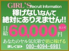一緒に働きませんか?<br />最低保障3万円~!!