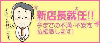 ぽちゃラバ金沢