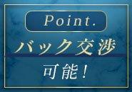 【全員】90分14500円スタート!!