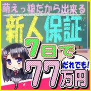 おかげさまでヘブンネット大手ランキング上位 編集部稼げるお薦めお店 【九州熊本・女性支持率No,1】を獲得致しました★ありがとうございます( ^ω^ )<br />当店の新人さん平均日給は『95,000円』です。これを下回ることはよっぽどありません!「ほんとですか?」そう思われた方、是非1度お話だけでも聞きにいらしてください(*´∀`*)詳しくお伝え致しますよ♪それで納得されなければそこまでだと思っております!それくらい自信があるのです★当店の求人のモットーは「ウソのない求人広告」ですので!それが少しでも伝わればとブログも更新中でございます。<br /><br />【面接方法の色々】<br />①九州各地に出張面接でお伺いします。<br />②面接交通費支給致します。<br />③簡単な写メール面接も行なっております。<br />お好きな方法でご応募お待ちしております★