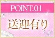 入店祝い金は20万円をご用意!
