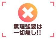 未経験さんも経験者さんも安心の体験入店保証4万円♪実際はそれ以上稼げちゃいます☆