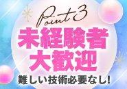 愉快なKiSeKiスタッフとお給料の【キセキ】を起こそう(。・o・。)ノ!!