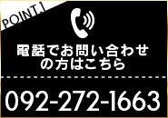 お電話でのご応募も24時間随時受付中。