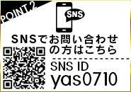 LINEでお問い合わせの方は、QRコード・IDから簡単にお問合せできます。