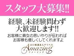 お店Twitter【@kitakyu_amazing】