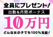 全員に毎月ボーナス10万円!