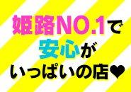 姫路でNO.1!安心がいっぱいのお店♪