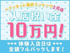 入店祝い金は10万円です!