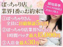 最高待遇をご用意!<br />• 1時間時給10000円から最大15000円<br />• D cup以上は13000円〜<br />• E cup以上は14000円〜<br />• F cup以上は15000円〜<br />• むっちりさん、巨乳さん、ぽっちゃりさんでしたらスリムなお店より確実に稼げます。<br />• 都内一稼げる!ぽっちゃりさん専門店!女の子、お客様ランキング大人気のお店です! <br />【女の子第一主義】がモットーの当店で、楽しく働き。 ★完全日払い毎回お仕事の最後に明細を記載した伝票と共に、全額を現金にてお支払いいたします。積立金、罰金等の名目で引かれるお金はありません。★保証制度あり新人期間と期間終了後に毎日のお給料を保証する制度をご用意しました。対象となる方についてはお気軽にお問い合せください。★自由シフト稼ぎたい目標金額を教えてください。ご自身のライフスタイルにあわせて無理のないご勤務ペースを提案いたします。★副業も安心グループ企業として法令を遵守しています。マイナンバーを「聞く、調べる、控える」といったことは一切いたしません。副業としてご勤務をご検討中の方もご安心ください。★税務相談可税金の支払いなどに不安を抱えている方もどうぞお気軽にご相談ください<br />