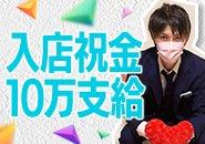 入店頂いた女の子全員に入店祝い金100,000円!!!差し上げます!!!