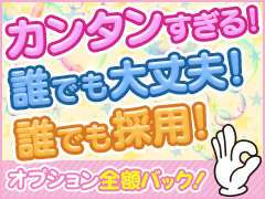 ☆リアルに「手だけ」で稼げる手コキ専門店のオナクラ☆<br /><br />