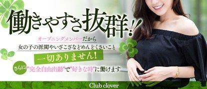 Club clover(クローバー)