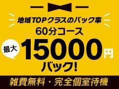 地域トップクラスのバック率60分コース最大15,000円バック!