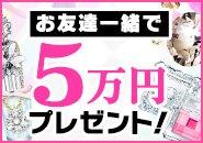 1人じゃ不安!お友達と一緒に入店で5万円プレゼント!