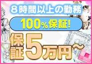 顔出し一切不要で日給保証8時間以上5万円~!