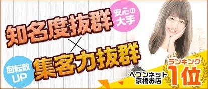 激安商事の課長命令 京橋店