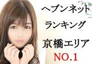 ヘブンネット【京橋お店ランキング1位】ため安定の集客力です!!