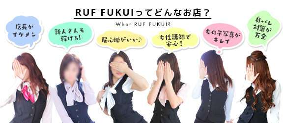 ルーフ福井