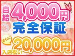 ※※採用強化中※※<br />『蝶~ちょう~』では女の子を大募集しています!<br />今なら入店が決まりましたら、入店祝い金を2万円贈呈致します!<br />この機会に是非ご応募お待ちしております♪
