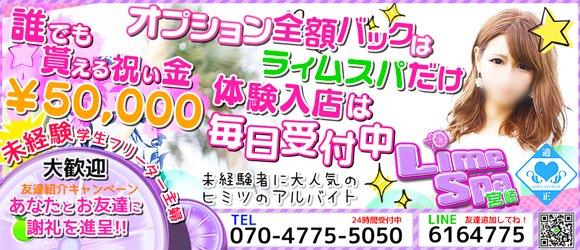 Lime Spa 宮崎