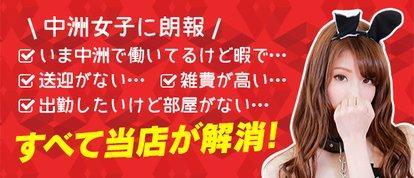 元祖 ドMなバニーちゃん福岡中洲店