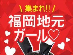 当店の一番のポイントは<br />福岡中州をこよなく愛するお店であること♡♡<br />中州を愛するあまり、働いてくれる地元バニーちゃんにはとことん甘くなっちゃうお店なんです!<br /><br />【ココが甘いその①】<br />自分でお店に来てお家に帰れるタフな地元バニーちゃんには、、、<br />交通費全額+特別ボーナス♪<br /><br />【ここが甘いその②】<br />友達がいるお店なら安心して働けますよね?<br />その為に地元バニーちゃんで数珠繋ぎをしたい♪<br />地元のお友達同士での入店や、地元繋がりのお友達のご紹介で特別ボーナス!<br /><br />【ここが甘いその③】<br />博多弁を話すバニーちゃんには特別ボーナス♪<br />当店は観光客のお客様に広くご愛顧頂いております。<br />博多弁って特に人気の方言なので、どんどん話してくれんね☆<br /><br />【ここが甘いその④】<br />顔出し出来る地元バニーちゃんは特に優遇♪<br />目隠し、口隠し…全て取っ払って魅力的なお顔をアピールしましょう!<br /><br />いかがですか??<br />地元愛半端なくないですか???<br />まだ足りないですか????<br />持ってる全ての愛情を地元バニーちゃんに注ぎたいんです♪<br /><br />是非この気持ち受け取って貰えませんか~~♡<br /><br />