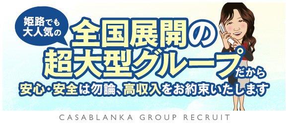 カサブランカ女学園姫路校(カサブランカグループ)