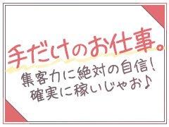 LINE:bg5151<br />メール:allin_navi@yahoo.co.jp<br /><br />【過激サービス一切なし】【未経験歓迎】