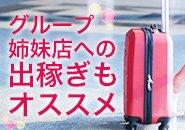 当グループは浜松だけでなく、東京・名古屋・三重・岐阜と展開しており、また名古屋ではデリヘルだけでなく店舗型ヘルスも運営しております。各エリアによってオススメポイントがございますので、貴女に合ったお店を紹介させて頂く事が可能です!