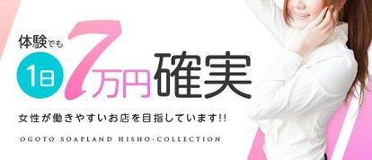 秘書コレクション雄琴店(ひしょこれくしょんおごとてん)