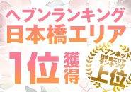 ヘブンランキング日本橋1位獲得!