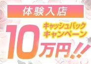 体験入店10万円キャッシュバックキャンペーン!