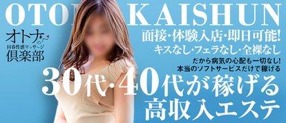 人妻の回春性感マッサージ倶楽部大阪店